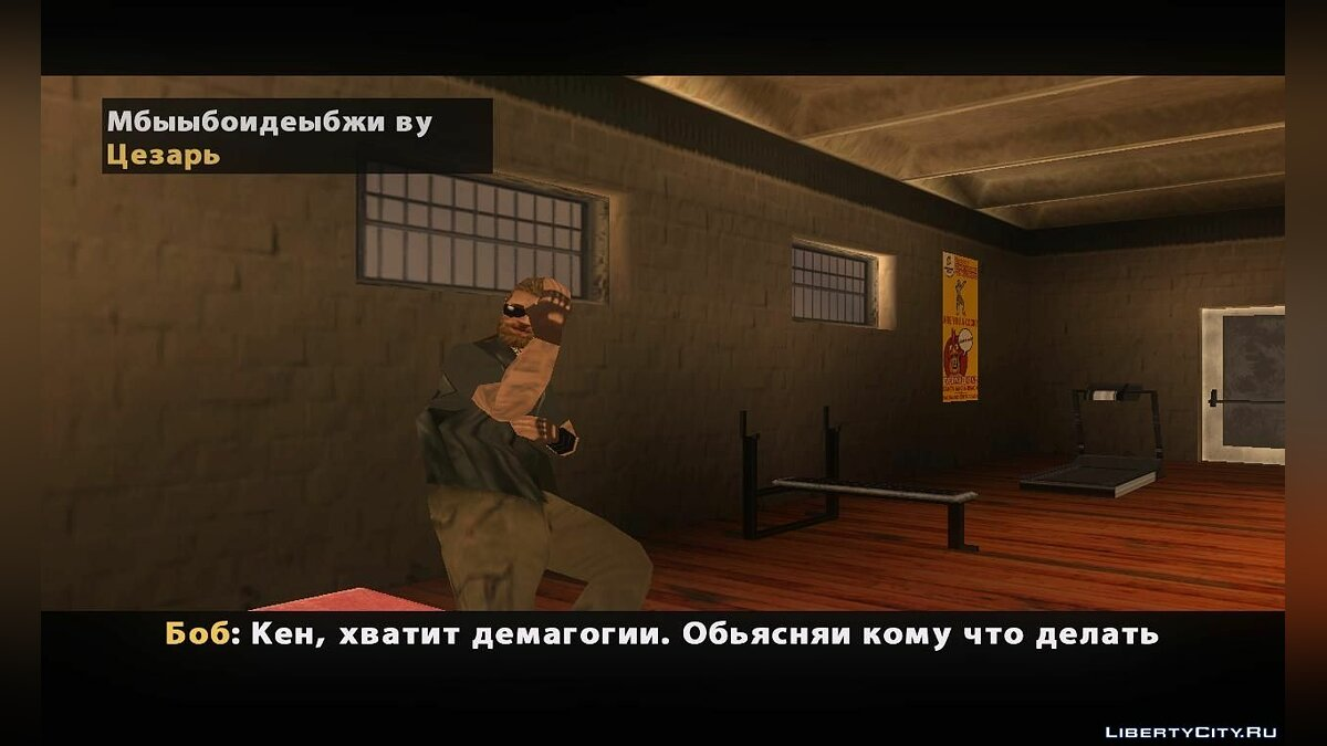 Hard days LS. Part 2 для GTA San Andreas - скриншот #3