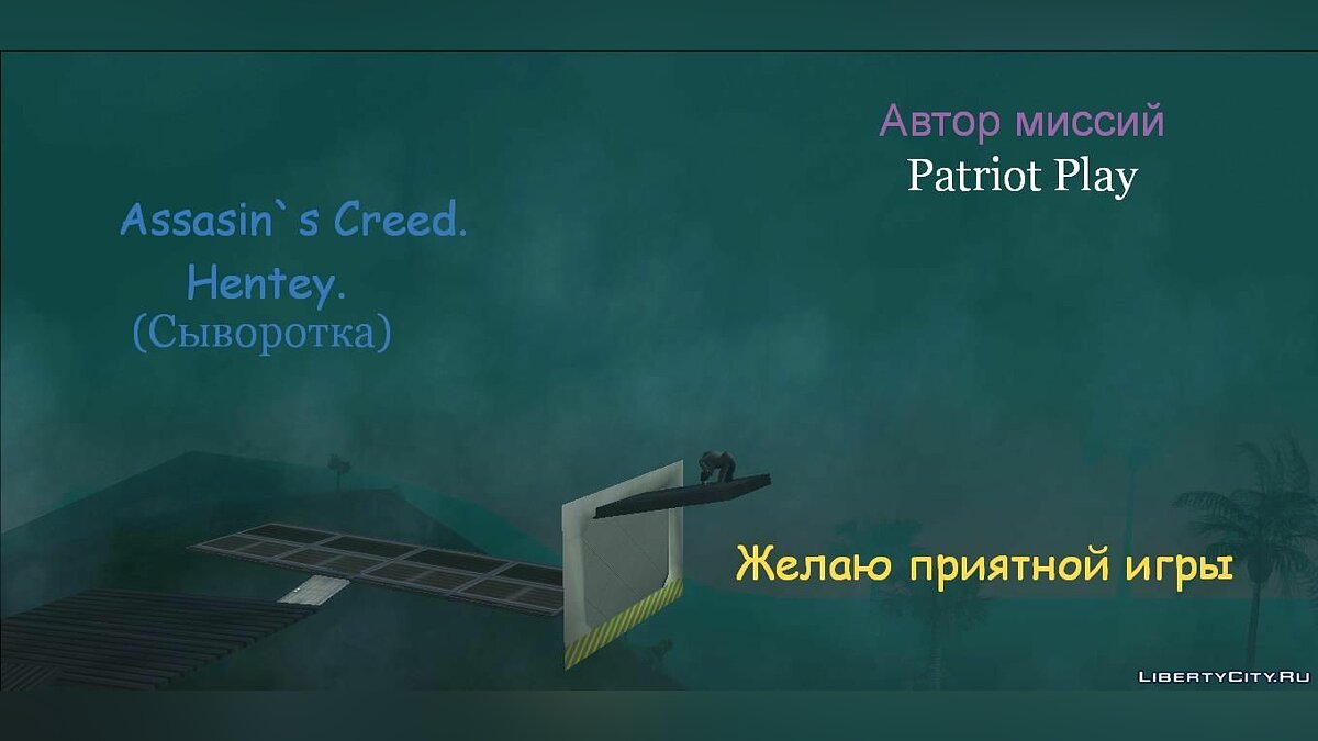 Assasin`s Creed. Hentey. Сыворотка РЛ-380 для GTA San Andreas