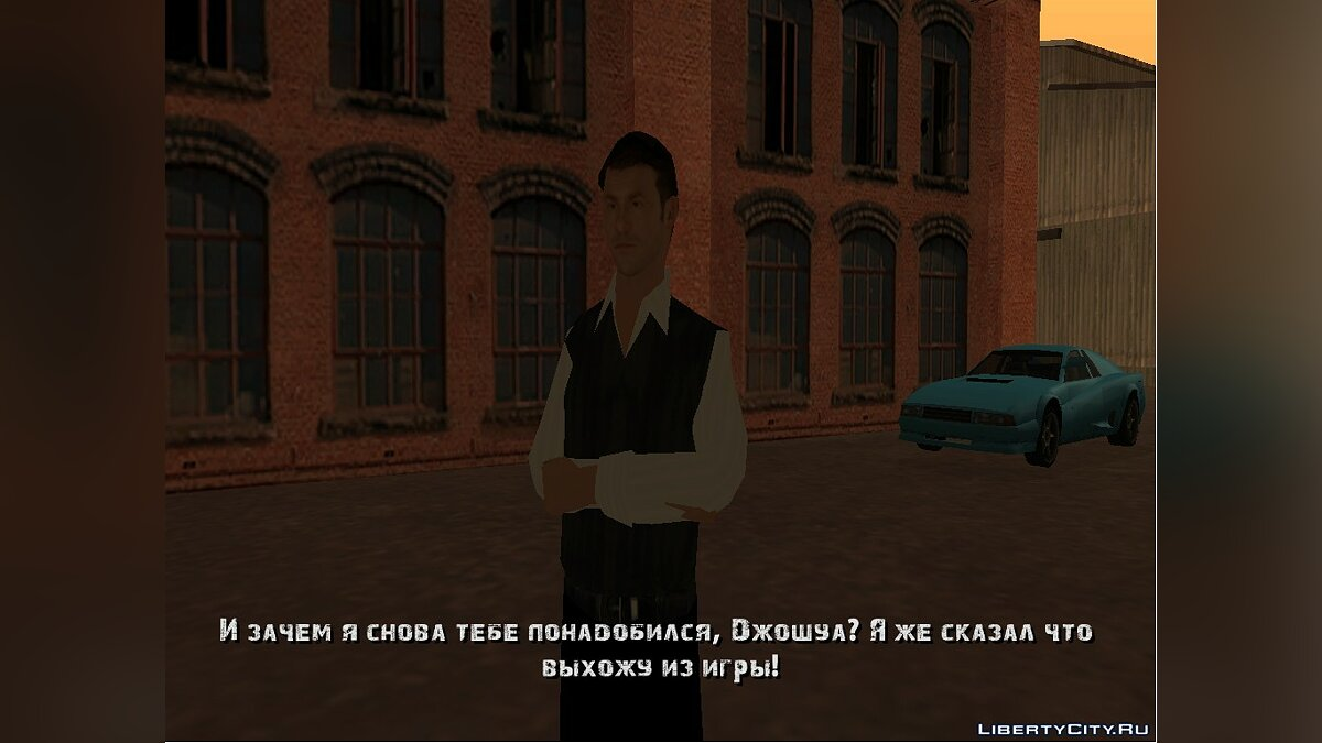 Новая миссия Your Friend as Your Enemy для GTA San Andreas