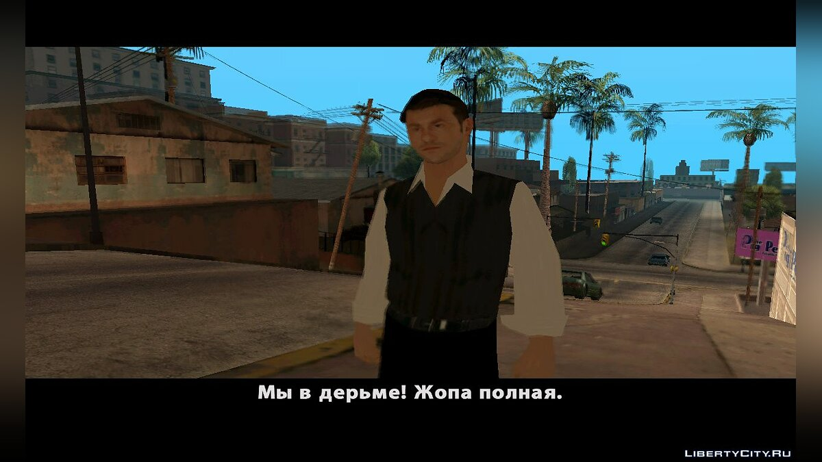 Independent income для GTA San Andreas - скриншот #7