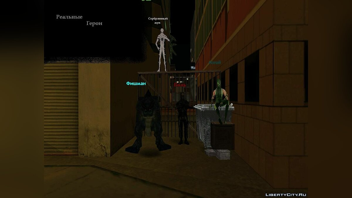 Freaks : Heart of Justice для GTA San Andreas