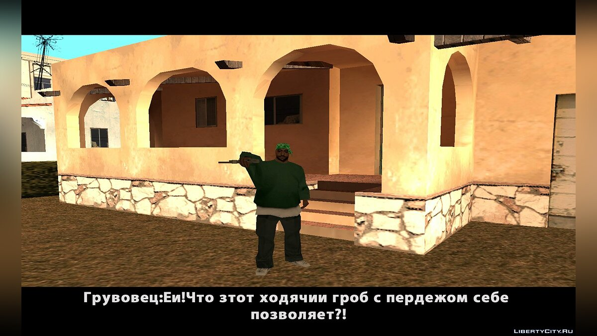 The olds and lost/Старые и потерянные для GTA San Andreas - скриншот #4