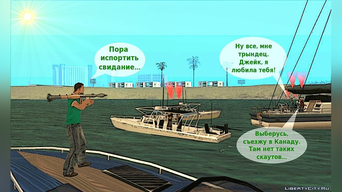 Twist of Nations 2: Гонки на карусели для GTA San Andreas - скриншот #2