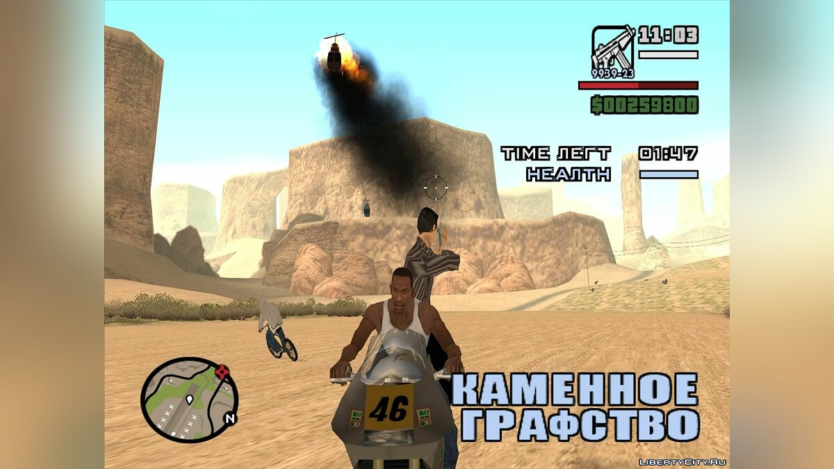 Ways of Freedom Part II - Trip для GTA San Andreas - скриншот #3