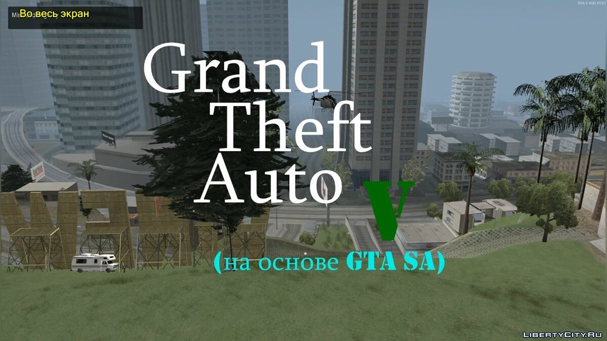 ��овая миссия Grand Theft Auto VinSA [beta 0.9.5] для GTA San Andreas