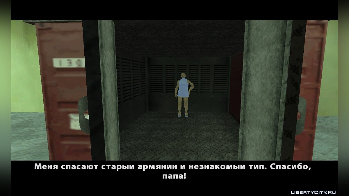Russian security company [Для конкурса] для GTA San Andreas - скриншот #4
