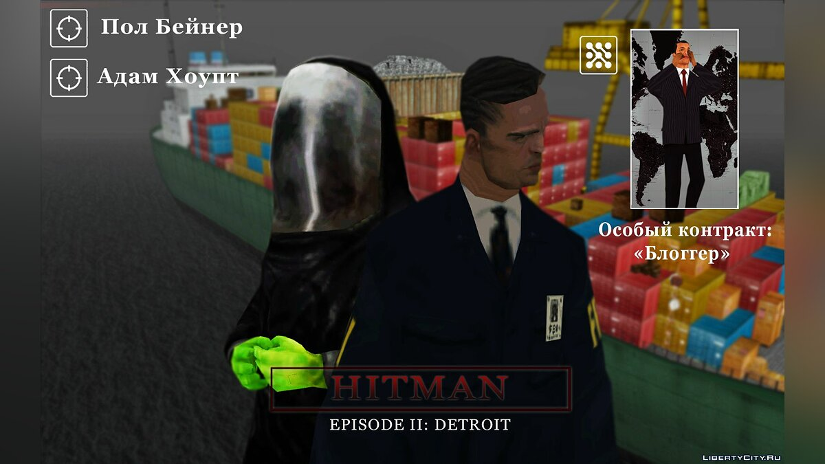 Новая миссия HITMAN. Episode 2: Detroit для GTA San Andreas