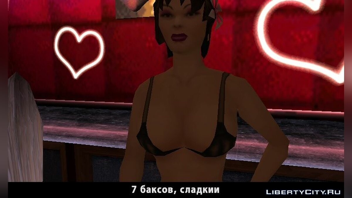 Pig the pen - totally nude для GTA San Andreas - скриншот #3