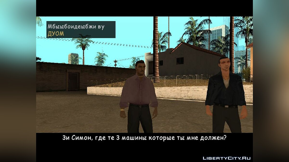 ��овая миссия Grand Theft Auto San Andreas: Revival для GTA San Andreas