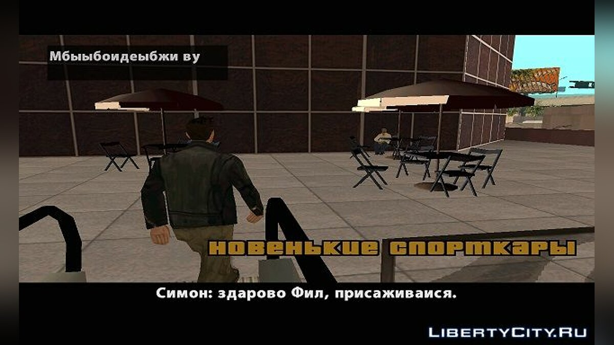 GTA Syndicate для GTA San Andreas