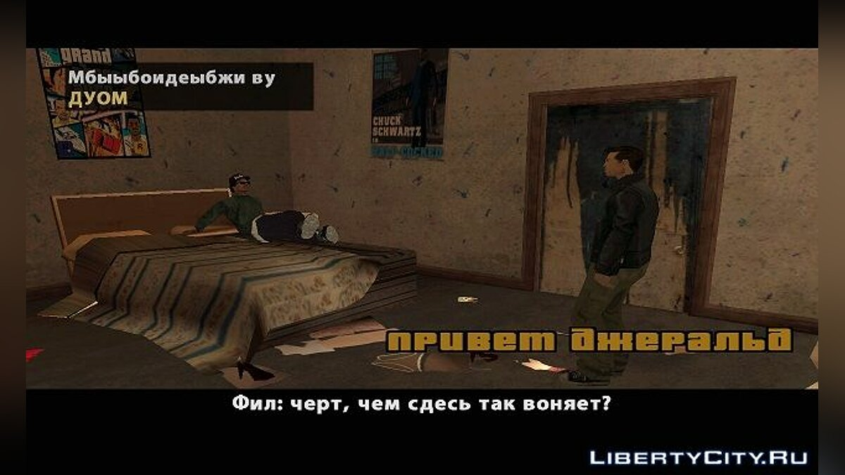 GTA Syndicate для GTA San Andreas - скриншот #2