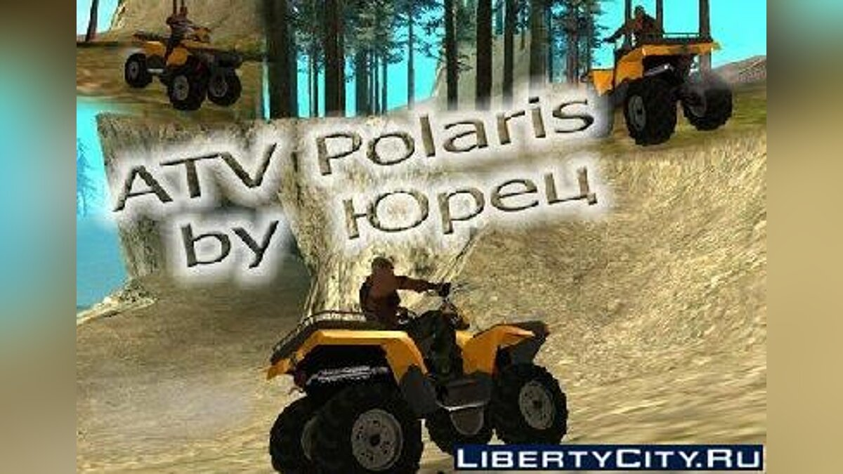 ATV Polaris для GTA San Andreas