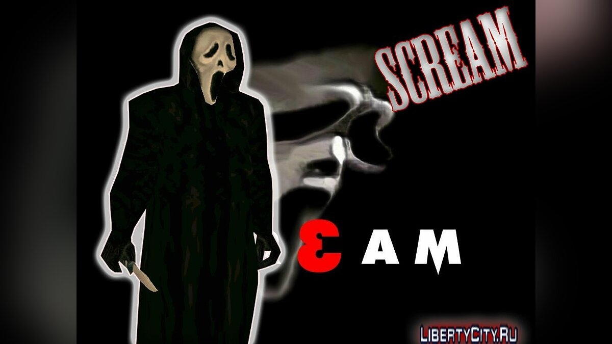 Scream in GTA для GTA San Andreas