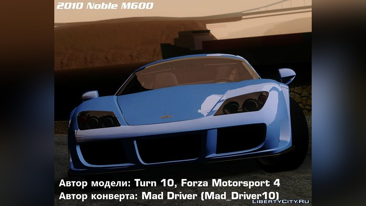 Машина Noble Automotive Noble M600 2010 для GTA San Andreas
