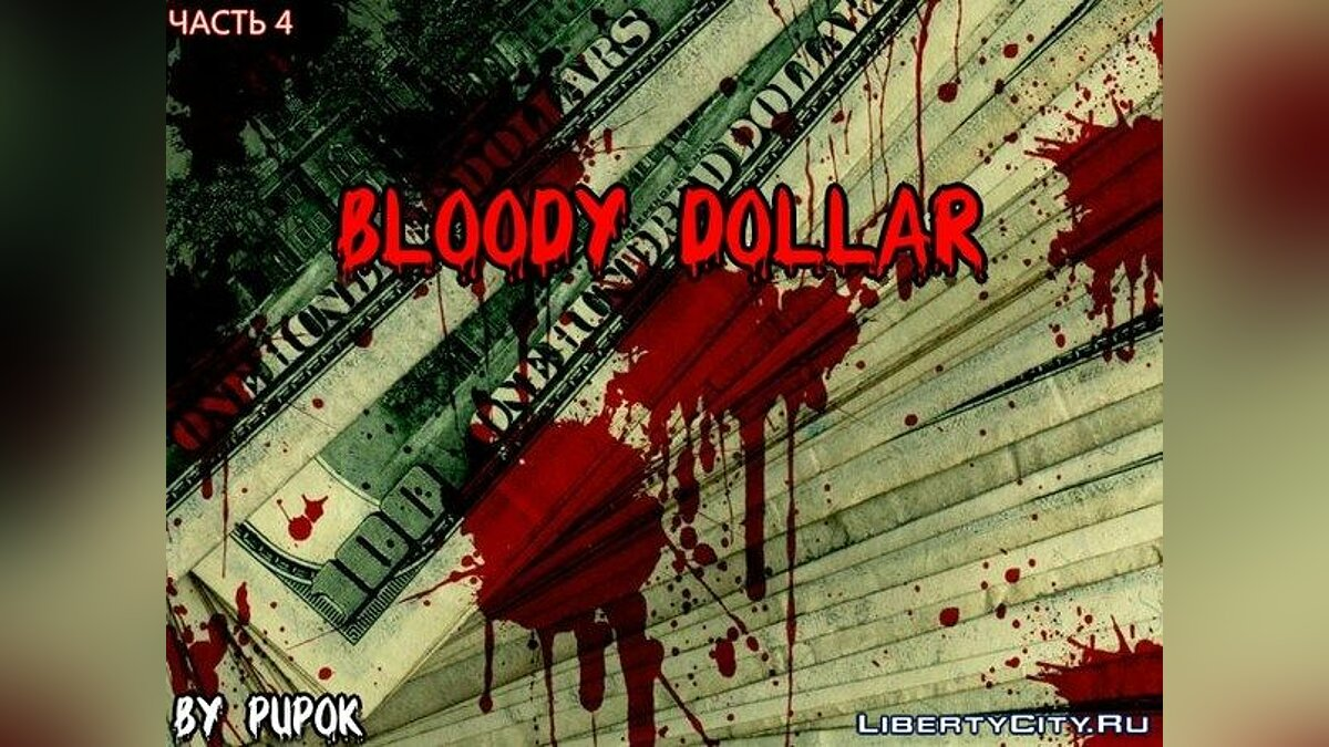 Bloody Dollar part 4 by Pupok для GTA San Andreas