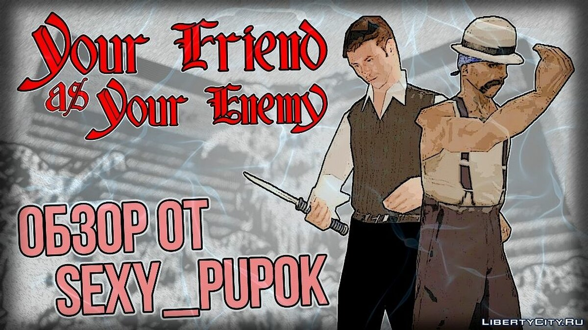 Your friend as Your Enemy (обзор DYOM-проекта) для GTA San Andreas