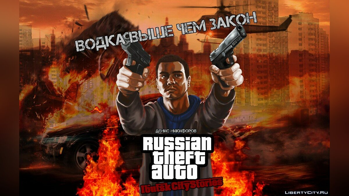 Видео Russian Theft Auto BETA3 Trailer для GTA San Andreas