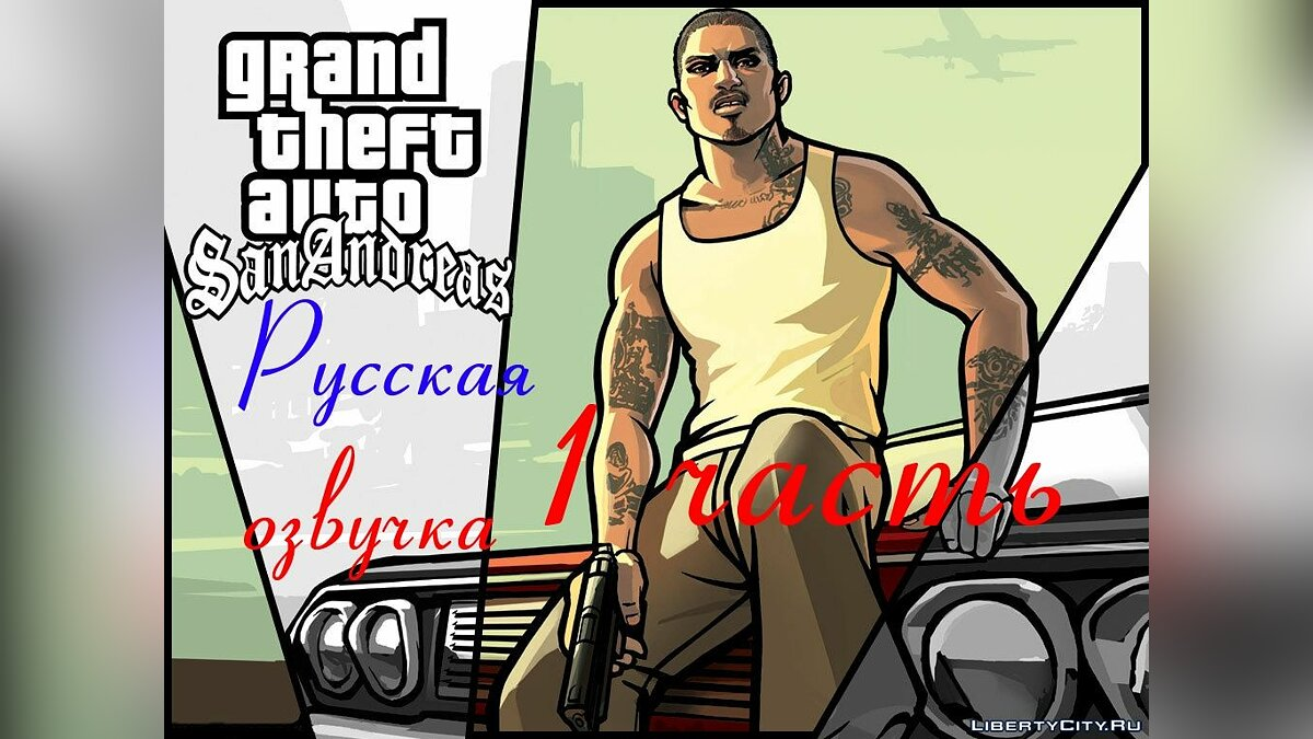 Русификатор звука для Grand Theft Auto San Andreas (Часть 1) для GTA San Andreas