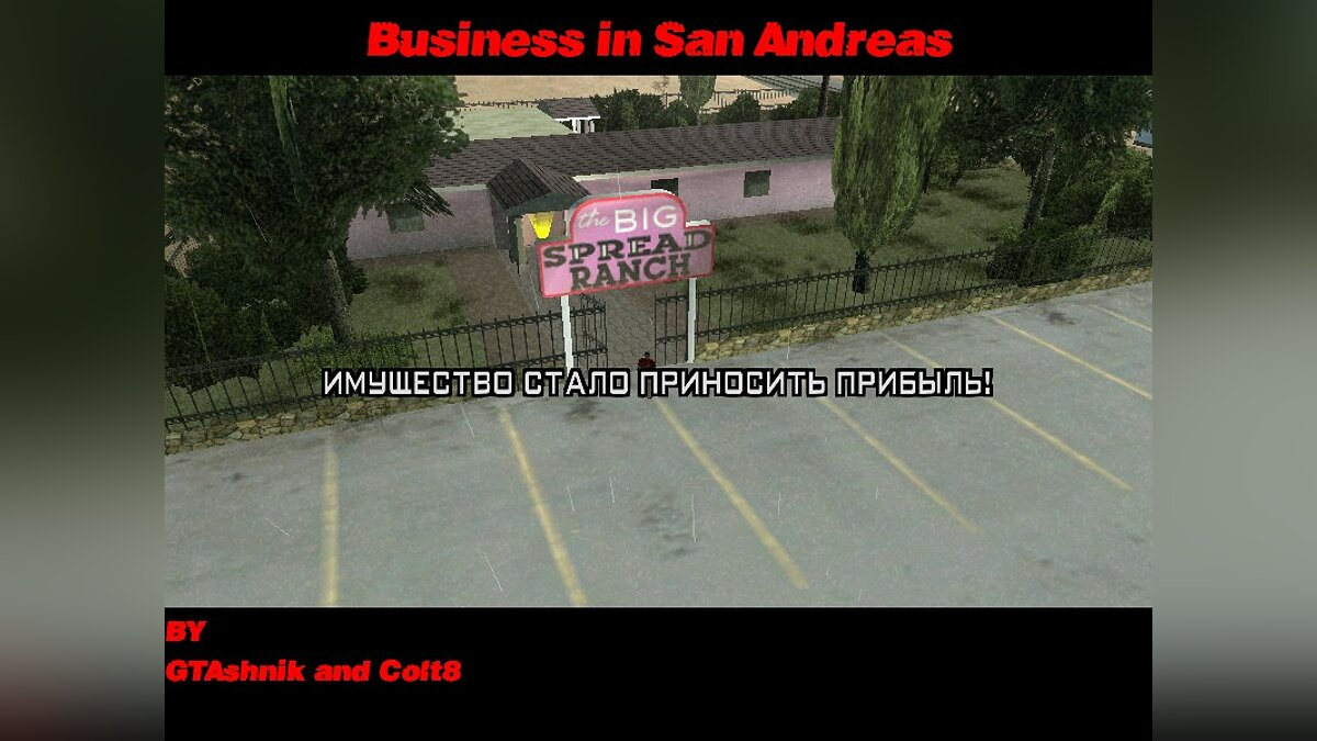 Business in San Andreas для GTA San Andreas - Картинка #1