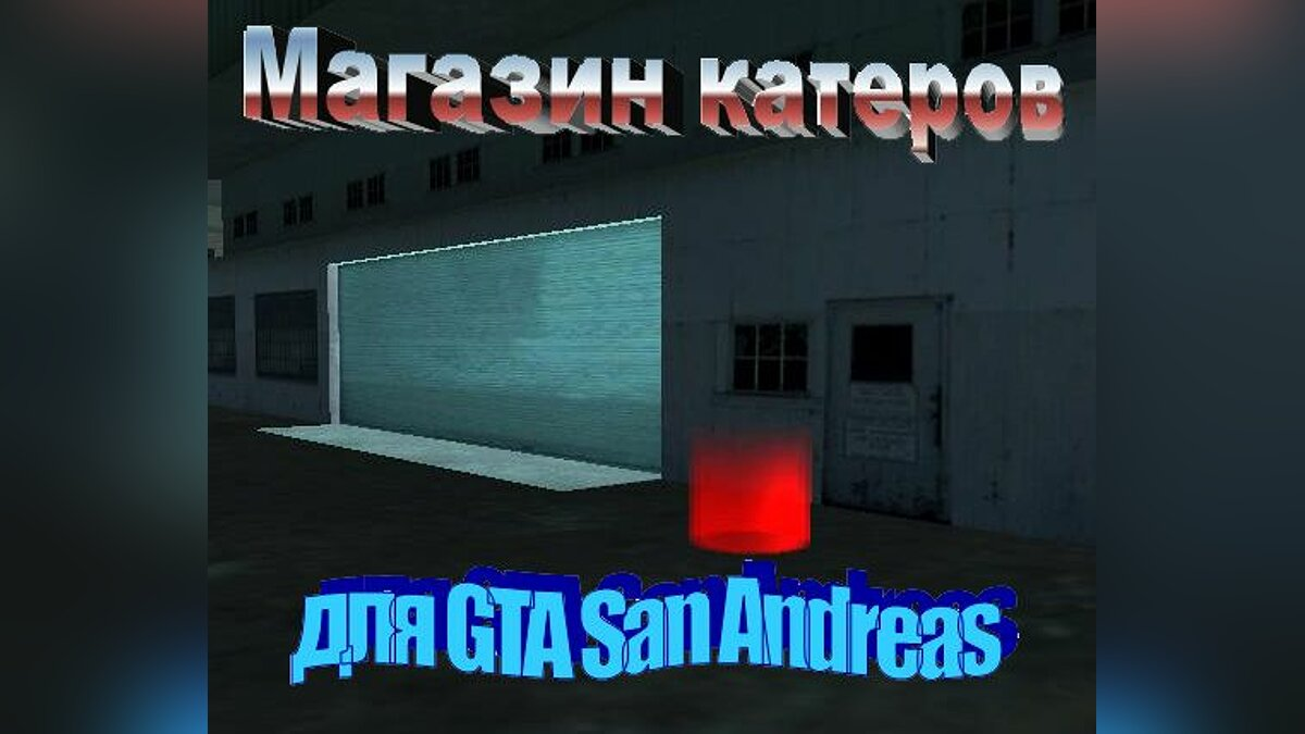 Boat shop at GTA San Andreas для GTA San Andreas