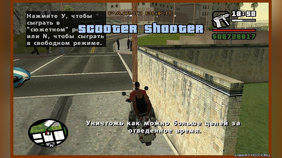 Scooter Shooter from GTA LCS v0.275 (0.2+) для GTA San Andreas