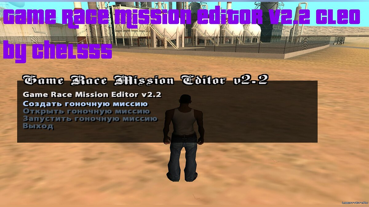 Game Race Mission Editor v2.2 CLEO для GTA San Andreas