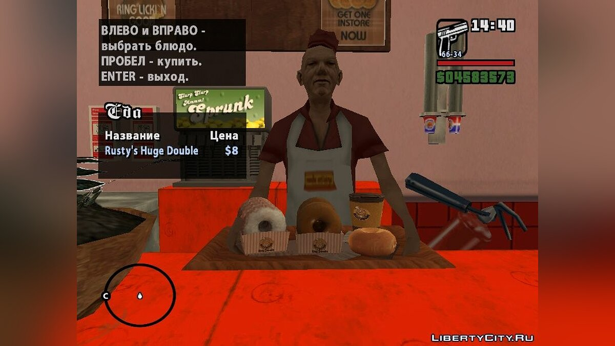 Восстановление Rusty Browns Ring Donuts для GTA San Andreas - скриншот #6