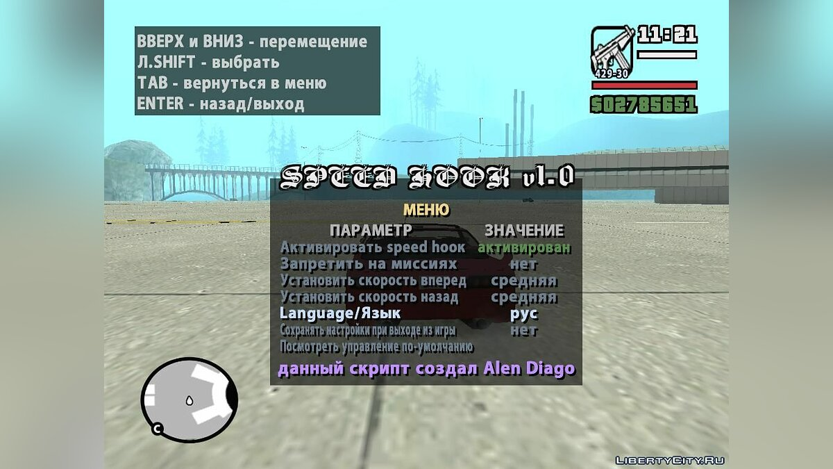 CLEO скрипт SPEED HOOK by Alen Diago - Спидхак для GTA San Andreas