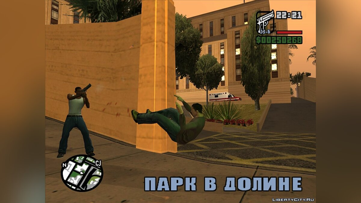 The effect of shot up close для GTA San Andreas - скриншот #3