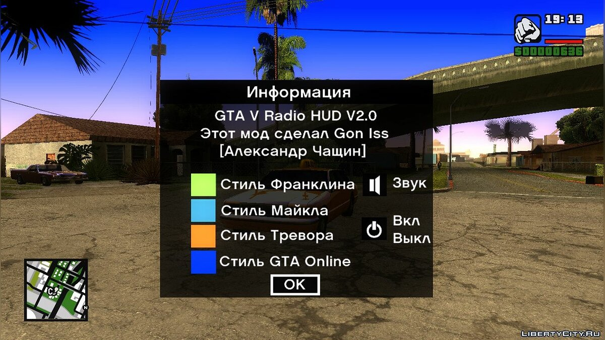 GTA 5 Radio HUD By Gon_Iss V2.0 для GTA San Andreas - скриншот #2