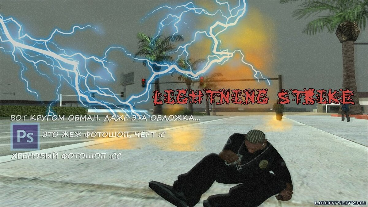 Lighting Strike для GTA San Andreas