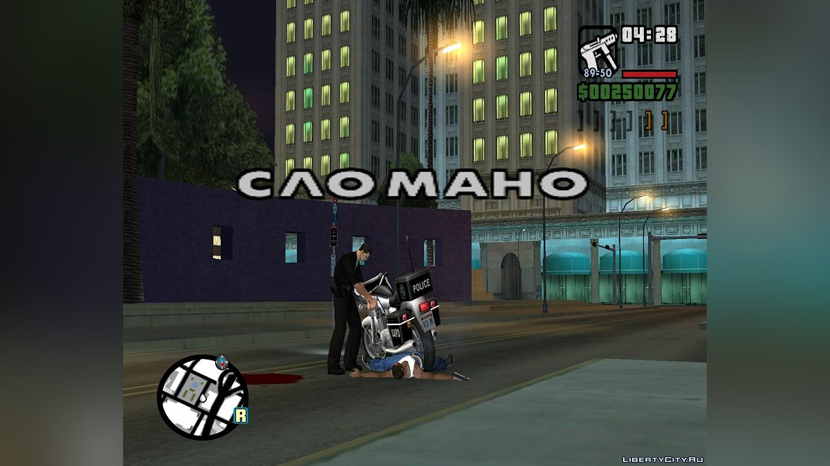Wasted and Busted 2 для GTA San Andreas