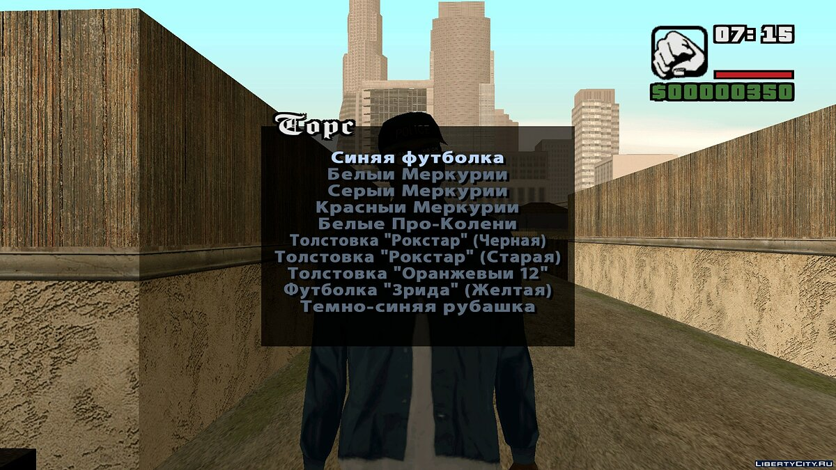 CLEO скрипт Меню скрытой одежды v2 / Hidden Clothes Menu v2 RUS NIKDISSV для GTA San Andreas