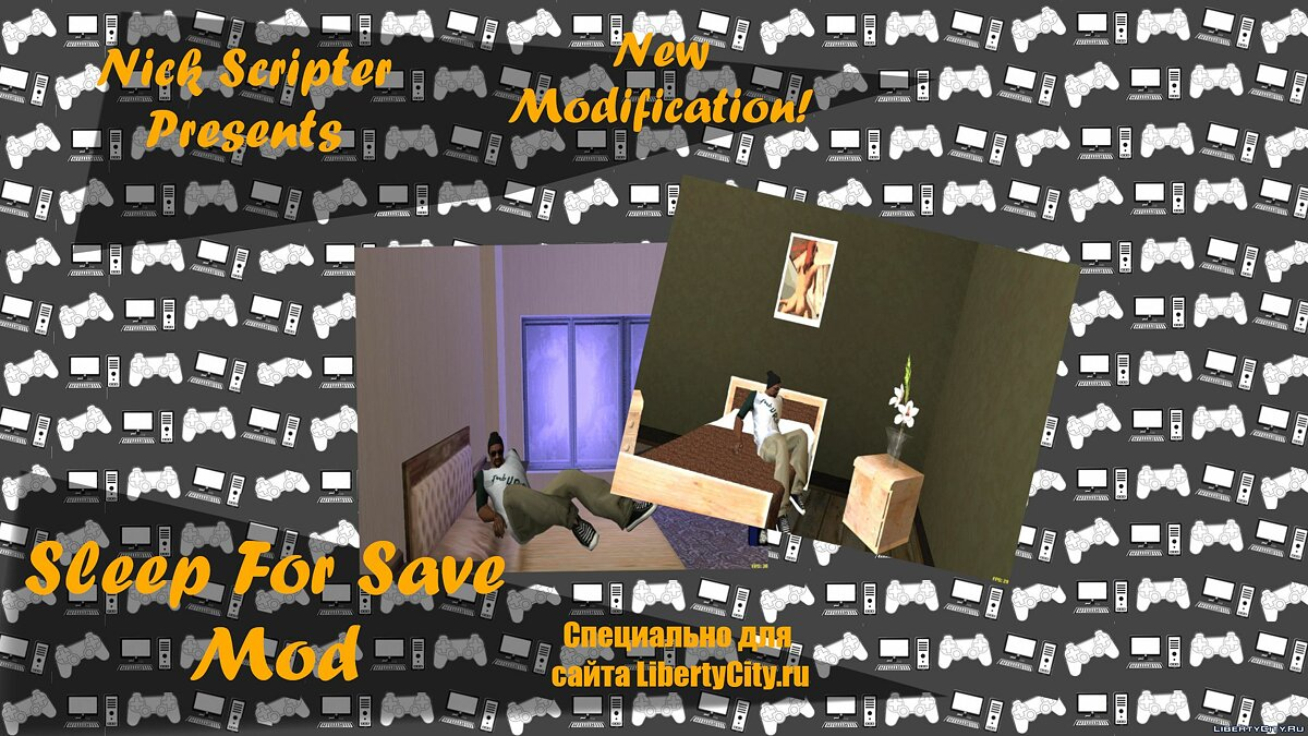 Sleep for Save Mod для GTA San Andreas