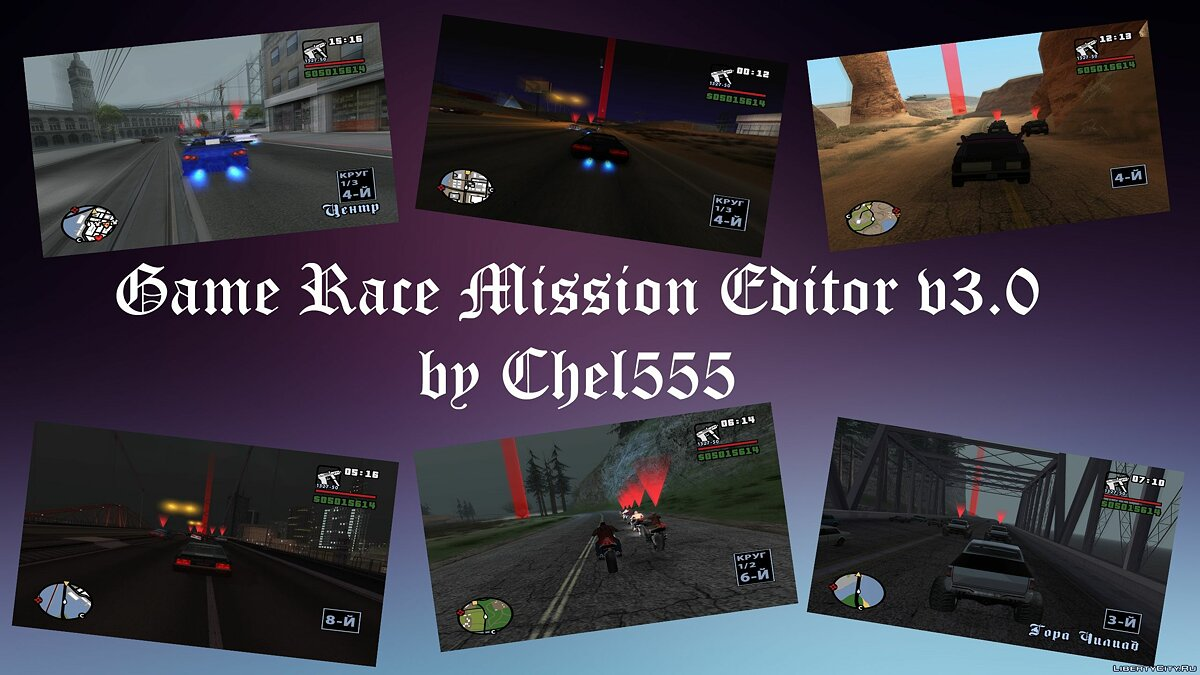 Game Race Mission Editor v3.0 для GTA San Andreas - Картинка #1