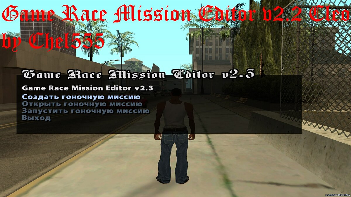 Game Race Mission Editor v2.3 CLEO для GTA San Andreas