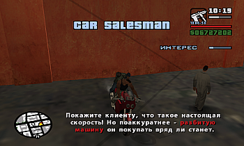 Car Salesman из GTA LCS для GTA San Andreas - скриншот #3