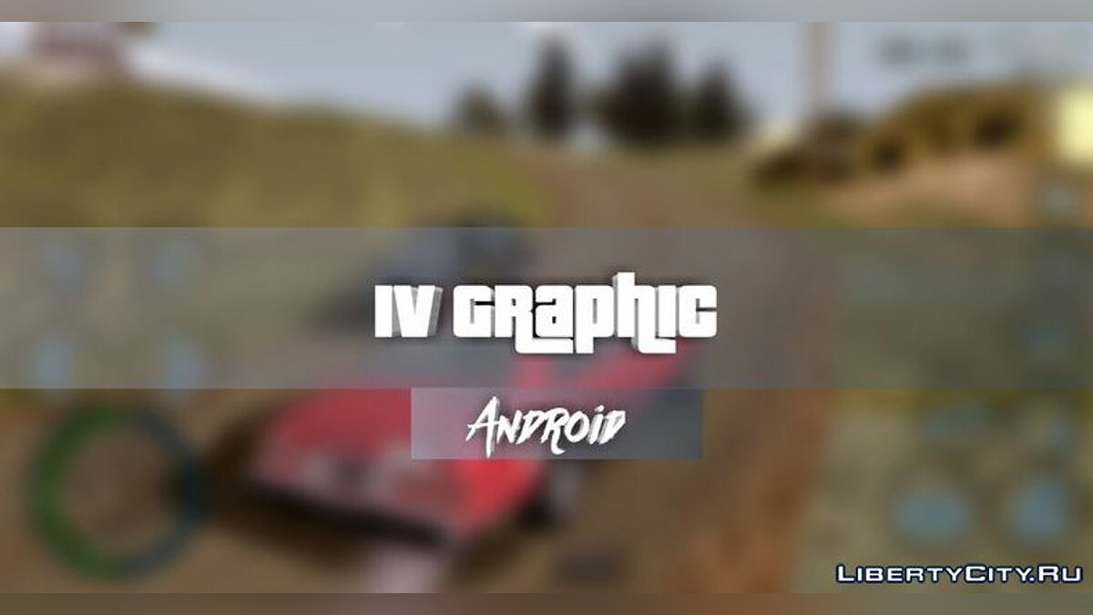 Мод IV Graphic для GTA San Andreas (iOS, Android)