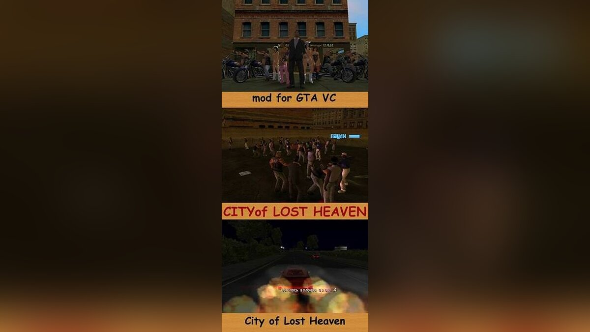 The City of Lost Heaven для GTA Vice City