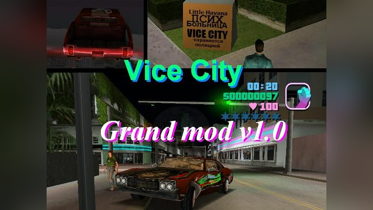 Vice City Grand Mod для GTA Vice City