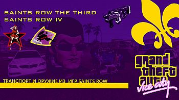 Большой мод Saints Row The Third and IV Pack 2.0 + Female Player для GTA Vice City