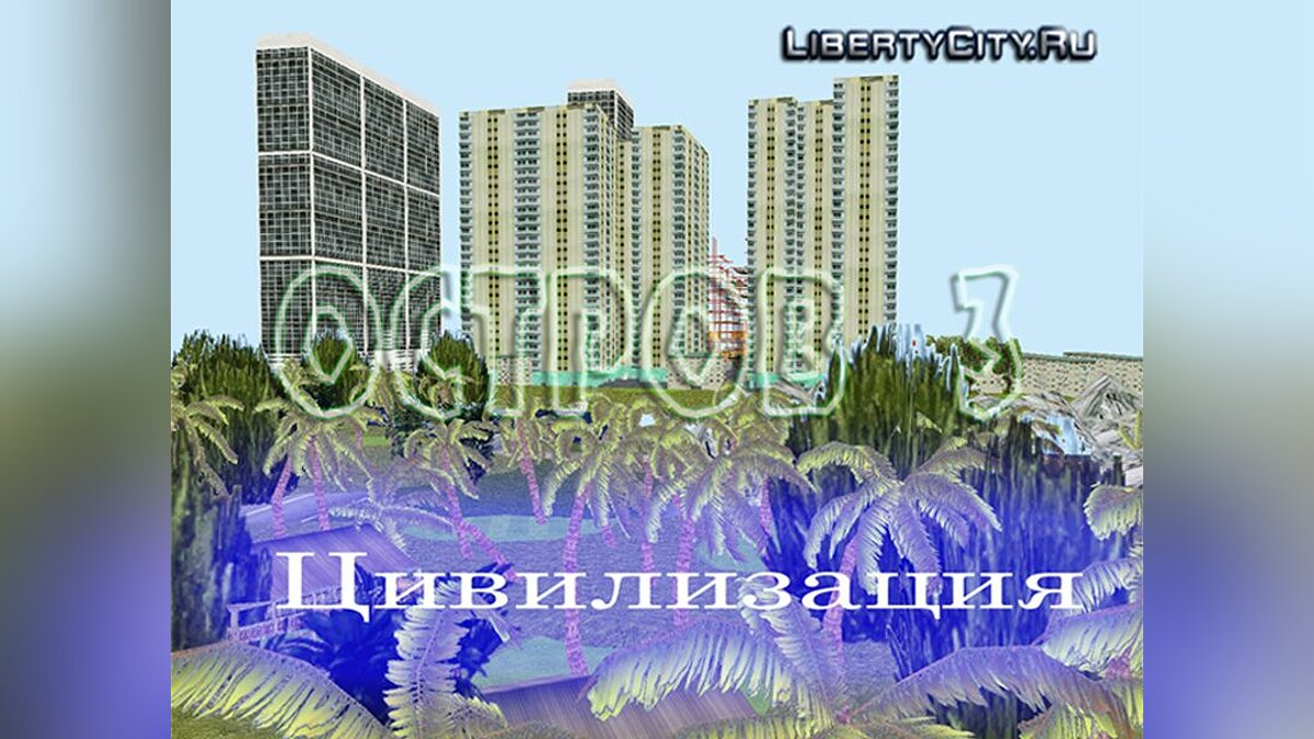 Остров 3: Цивилизация для GTA Vice City