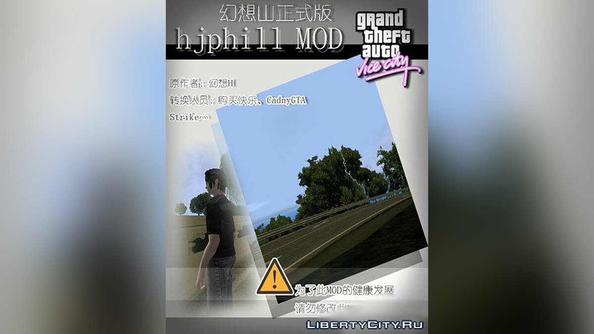 Новый остров HJP HILL MOD для GTA Vice City