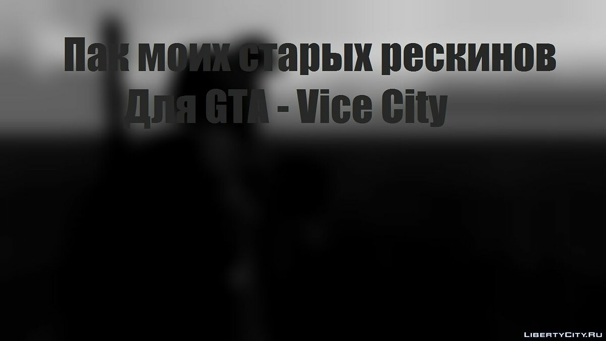 Пак моих старых рескинов для GTA Vice City