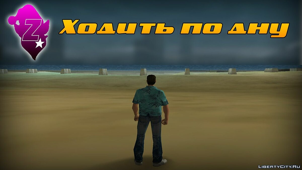 Мод Ходить по дну для GTA Vice City