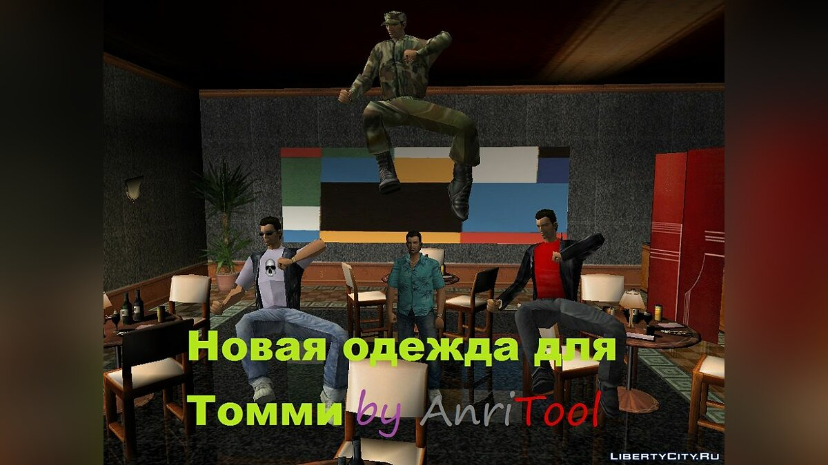 Новая одежда для Томми V0.1 для GTA Vice City - Картинка #1