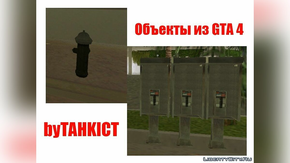��од 2 объекта из GTA 4 для GTA Vice City