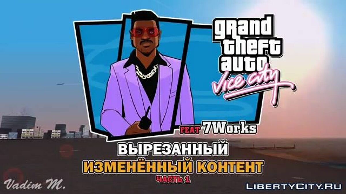 GTA VC - Вырезанный и Изменённый Контент [Часть 1] [Бета Анализ] для GTA Vice City - Картинка #1
