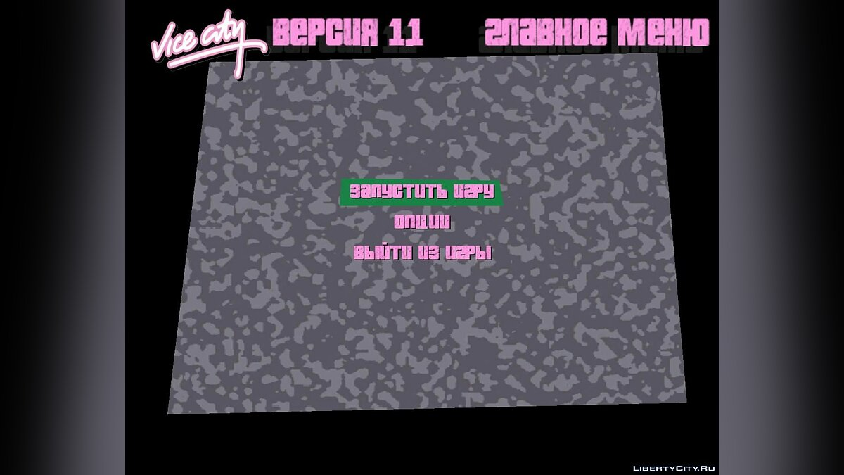 Русская локализация GTA Vice City v1.00 для GTA Vice City