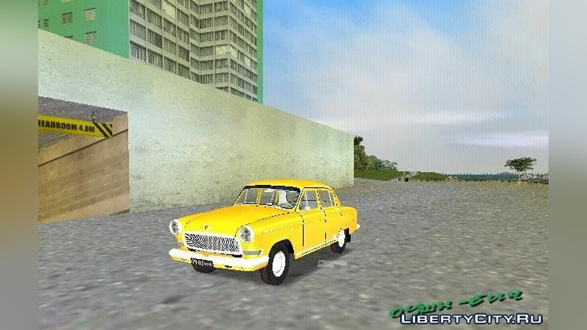 ��усская машина ГАЗ-21R Волга 1965 для GTA Vice City